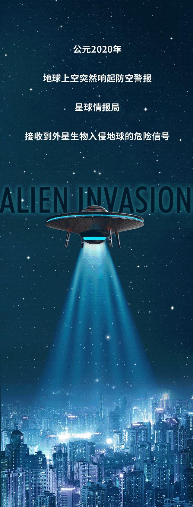 「无限地球危机在哪可以看」注意!地球家园遭遇外星人入侵危机?!