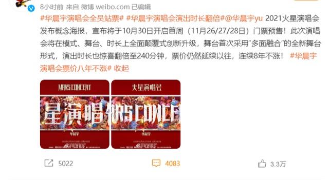华晨宇火星演唱会,全员只卖站票,最低票价180元,连续8年不涨价