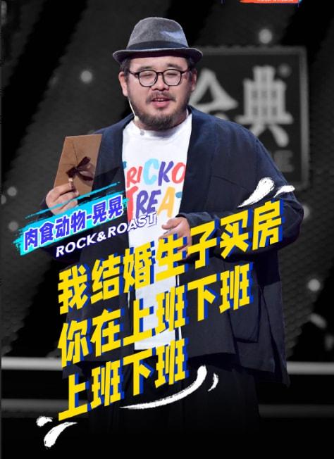 《脱口秀大会4》总决赛观后感,杨笠思维太跳跃,何广智突然转型