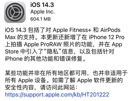 iOS14.3使用有一個多月了,聊一下使用體驗和遇到的問題。