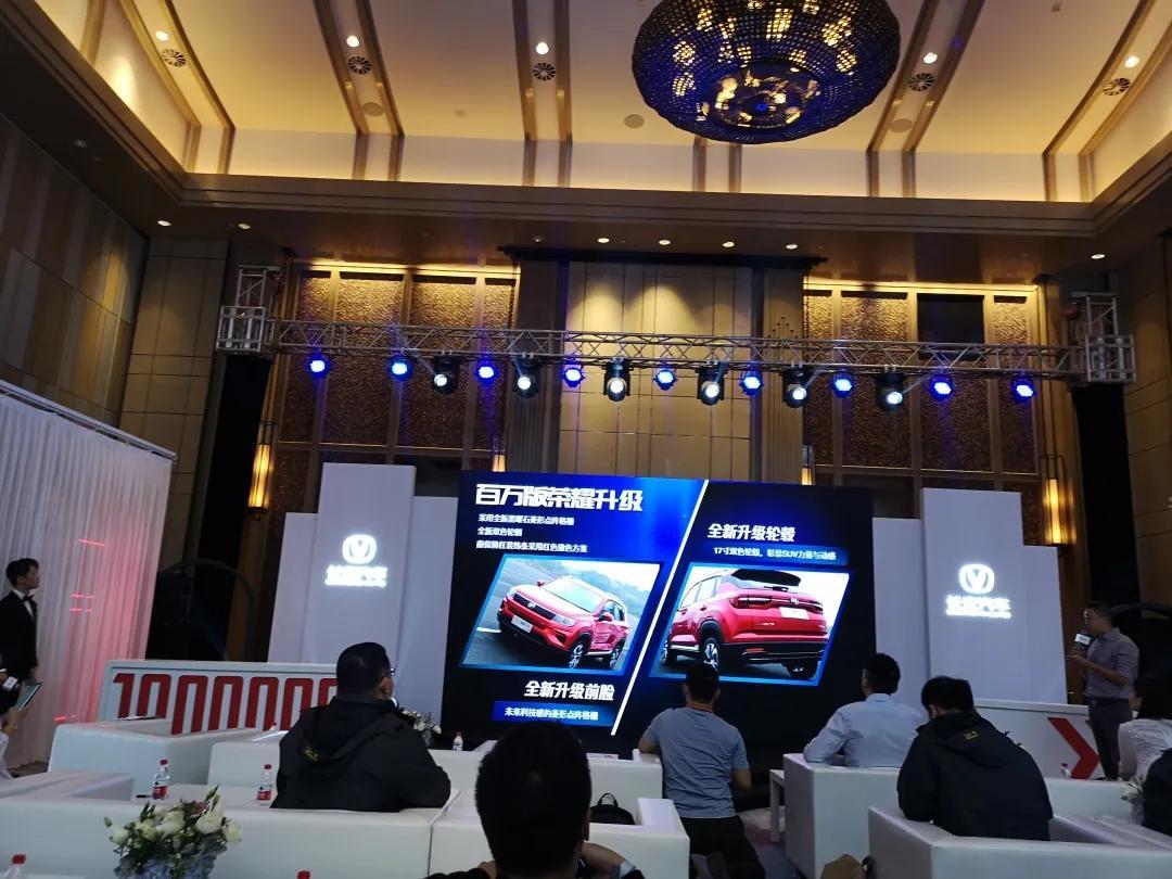 「长安CS95」长安CS35 PLUS百万版,一款产品超越售价的车型