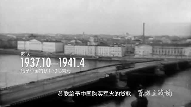 「援华项目」苏联是抗战初期援华力度最大的国家,有力地支援了中国的抗战