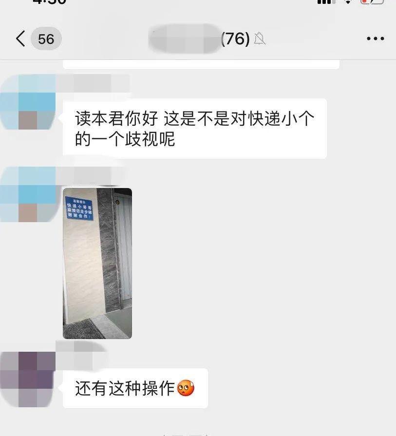 """「电梯使用温馨提示」""""快递员请走步梯""""!温馨提示不温馨?丽江一公寓楼做法惹争议……"""