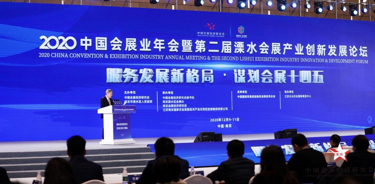 「舜耕国际会展中心年货节」中国会展业年会:谋划会展十四五!