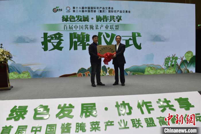 「大酱腌菜的制作方法」中国酱腌菜产业联盟挂牌成立