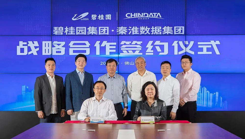 「基建」碧桂园与秦淮数据开启新基建核心行业深度合作