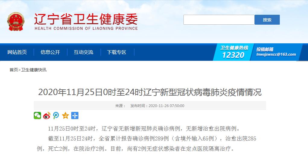 25日 新增本土病例9例在内蒙古!疫情传播出现新特征!春节期间怎样防疫?