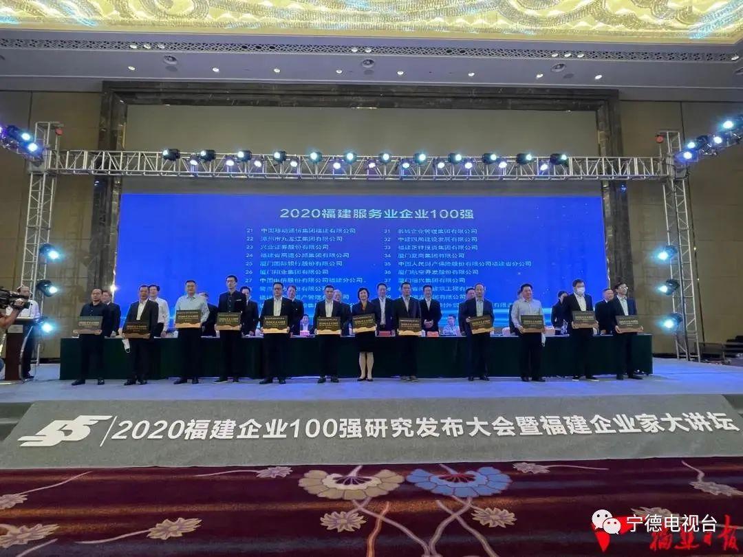「村委宁德强」快讯|刚刚,2020福建企业100强发布,宁德这6家企业上榜!