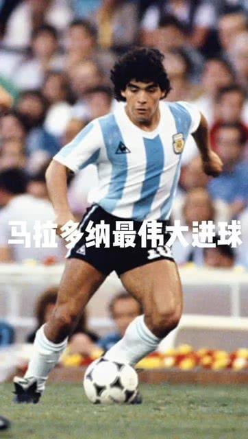 「迭戈·马拉多纳」最传奇一战!马拉多纳连过五人后破门,这个进球也被认为是世界杯历史上最伟大的进球。