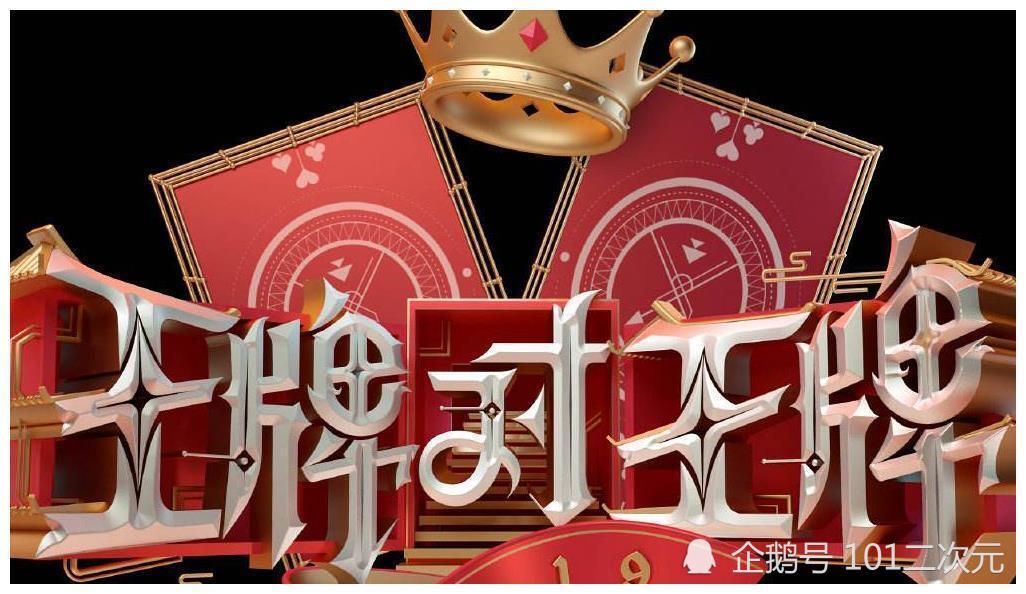 《王牌对王牌》第六季收官后还可以继续期待吗?