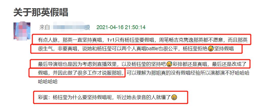 成团夜那英疑似假唱,网友曝内幕:杨钰莹坚持假唱,节目组妥协
