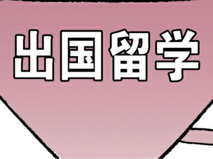 教育部采取措施应对疫情期间留学难