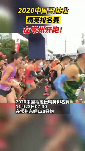 「常州马拉松精英赛最新情况」2020中国马拉松精英排名赛 在常州开跑,5000名精英运动员同台竞技!