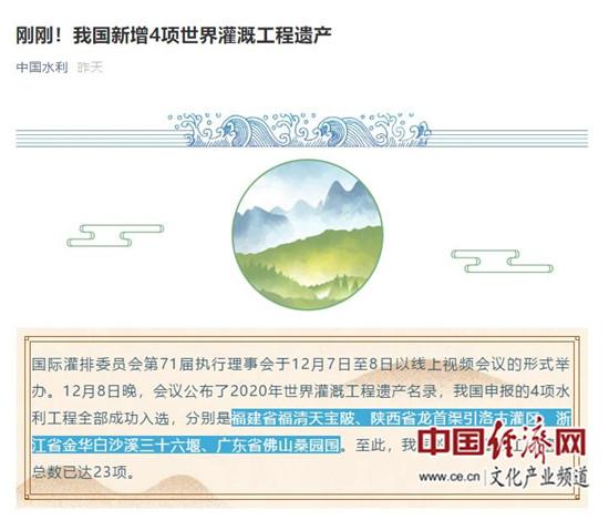 「中国19处世界灌溉遗产分别是哪里」我国新增4项世界灌溉工程遗产 总数已达23项