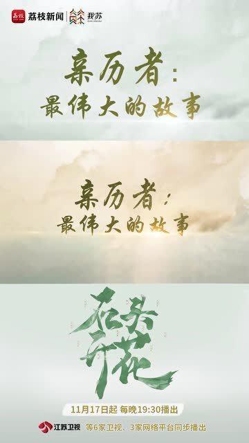 「扶智」【亲历者】扶志还要扶智 张雷威:解决思想观念问题,要走到农民心里