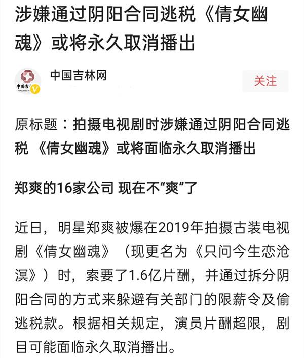 """郑爽消失在荧幕,1.6亿新剧或将永久禁播,侯明昊被""""坑""""惨了"""