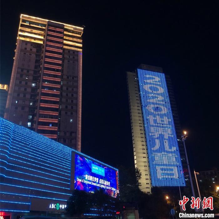 「上海地标性建筑有哪些」深圳地标建筑世界儿童日亮灯关爱儿童