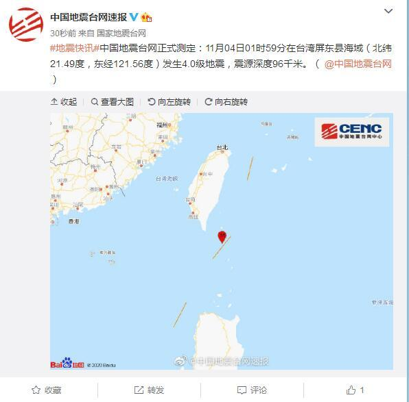 「地震是怎么形成的」台湾屏东县海域发生4.0级地震 震源深度96千米