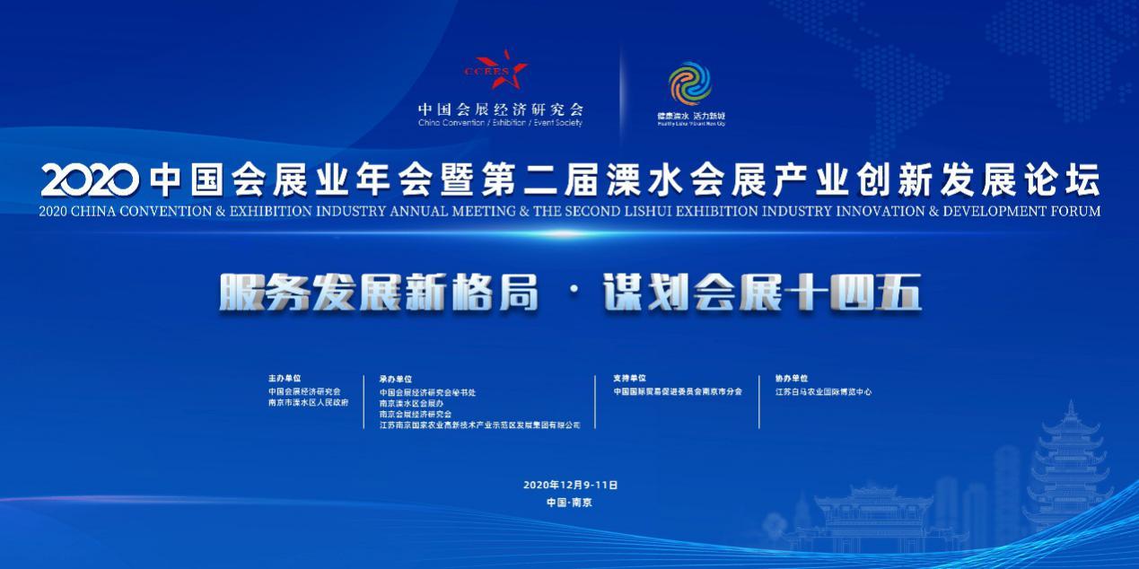 「江苏白马农业会展中心项目」中国会展业年会今天在白马博览中心拉开序幕
