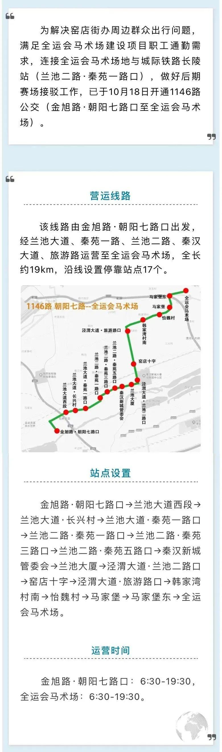 「接驳巴士」出行提示丨这条公交线路开通 可接驳机场城际铁路