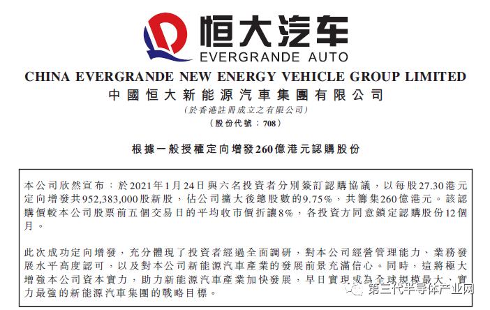 恒大汽車引入6名戰投融資260億港元,預計今年下半年量產下線