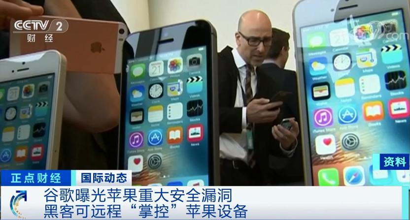 「苹果i7」苹果又出事了!
