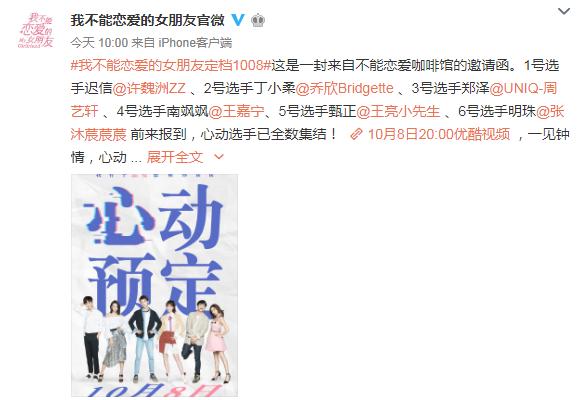 《我不能恋爱的女朋友》正式定档,杨紫现身宣传,和乔欣甜蜜连线