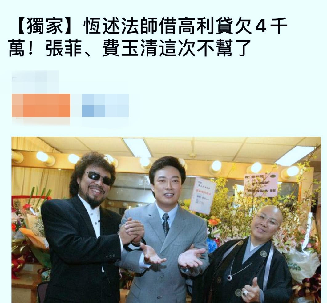 张菲费玉清为姐姐恒述法师还债40年,怒斥她践踏亲情,不排除断绝姐弟关系