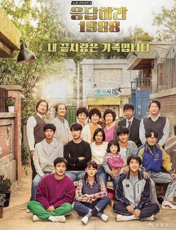中国版《请回答1988》的女主如果让她来演?你期待吗?