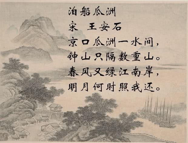 钟山,王安石,泊船瓜洲,诗人