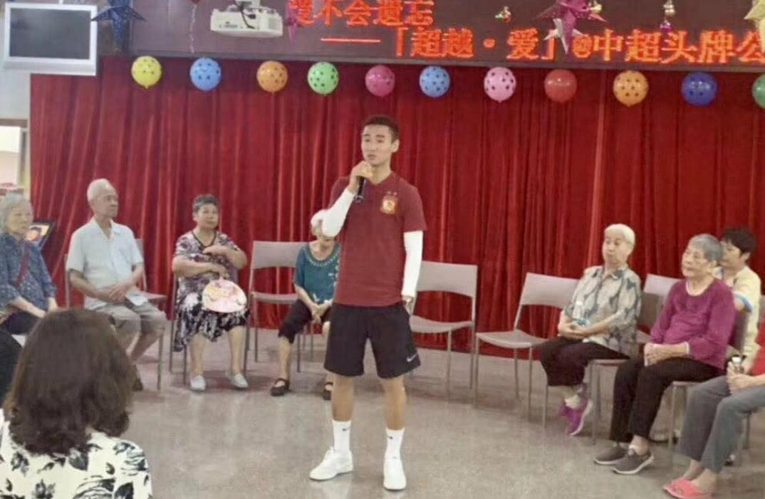 广州恒大球员韦世豪参加关爱老人公益活动,有些球迷却认为是作秀