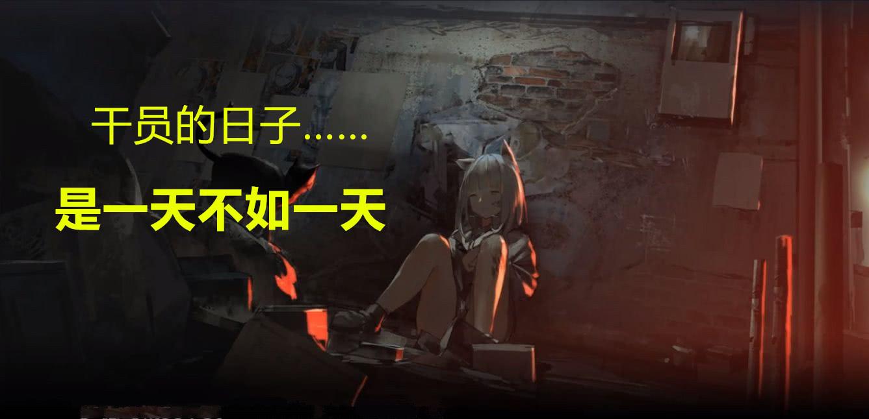 风波不断!《明日方舟》游戏更新惹争议,归根结底它怎么了?