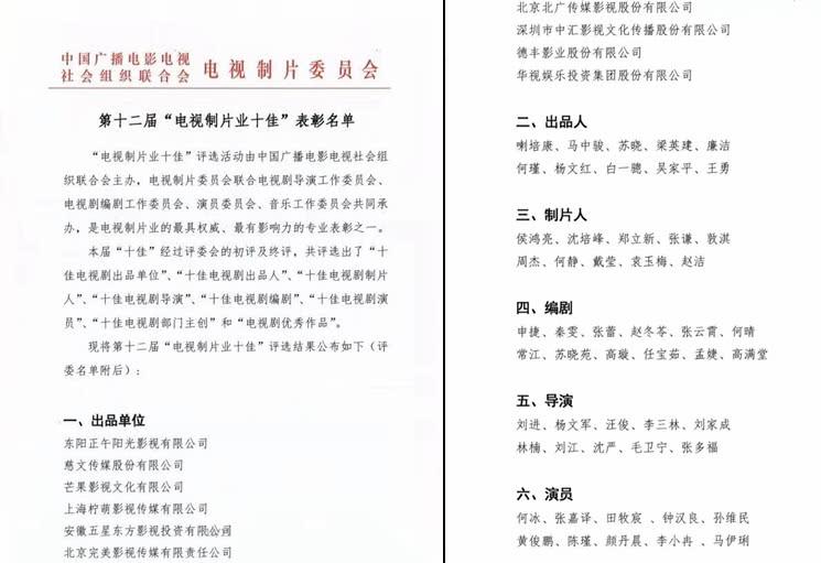 """""""十佳制片人""""赵洁:以大众故事传递爱和力量"""