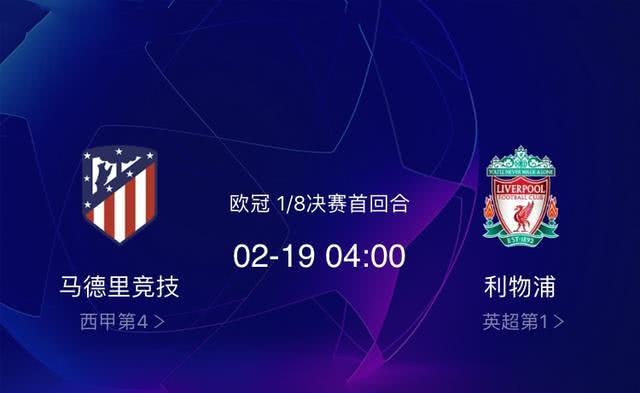 2.19欧冠比分预测分析:马德里竞技vs利物浦,乐动体育足球
