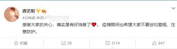 唐艺昕承认怀孕,确实是有好消息了 张若昀低调回应