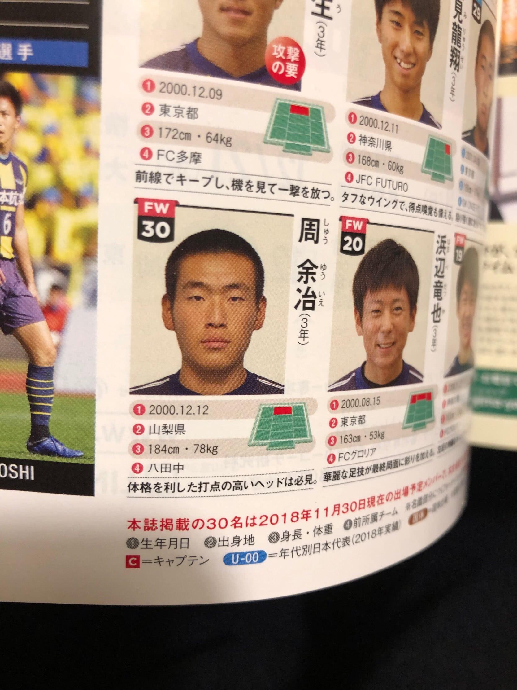 中国少年足球梦在日本发芽 已签职业队!谈差距:这里踢球人太多