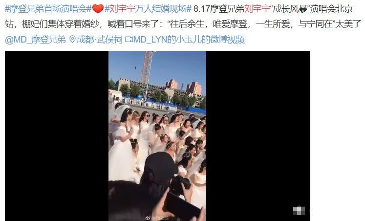 摩登兄弟刘宇宁演唱会变大型结婚现场,女粉纷纷穿上婚纱前来应援