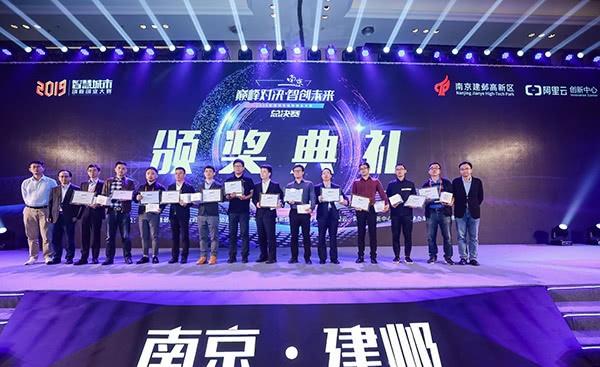 连续举办各类全国创新创业活动,南京建邺联手阿里在下盘大棋