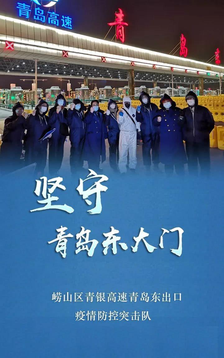 在青岛东大门,有一支特殊的崂山机关干部突击队……