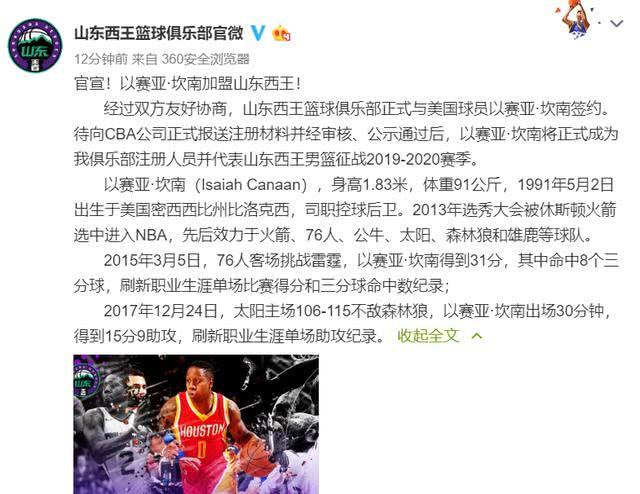 官宣!山东西王男篮确定双外援 这阵容下赛季能进季后赛四强吗?