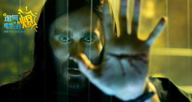 """漫威吸血鬼""""莫比亚斯""""发布全球首支预告!"""