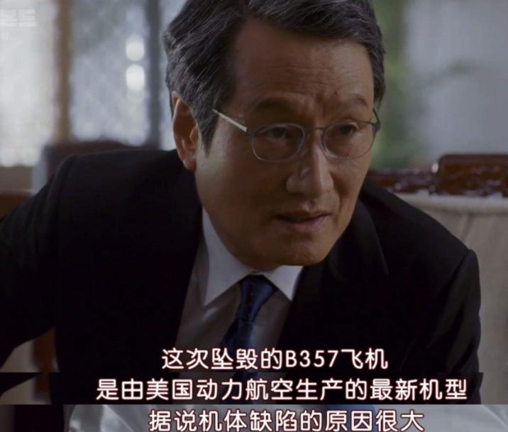 浪客行:一起飞机失事揭露韩国权色交易,替身演员复仇开挂,爽!
