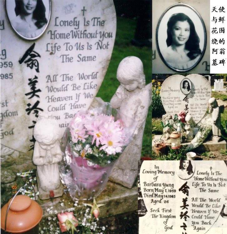 逝世三十多年的翁美玲依然活在世人心中,一年四季墓碑前鲜花锦簇