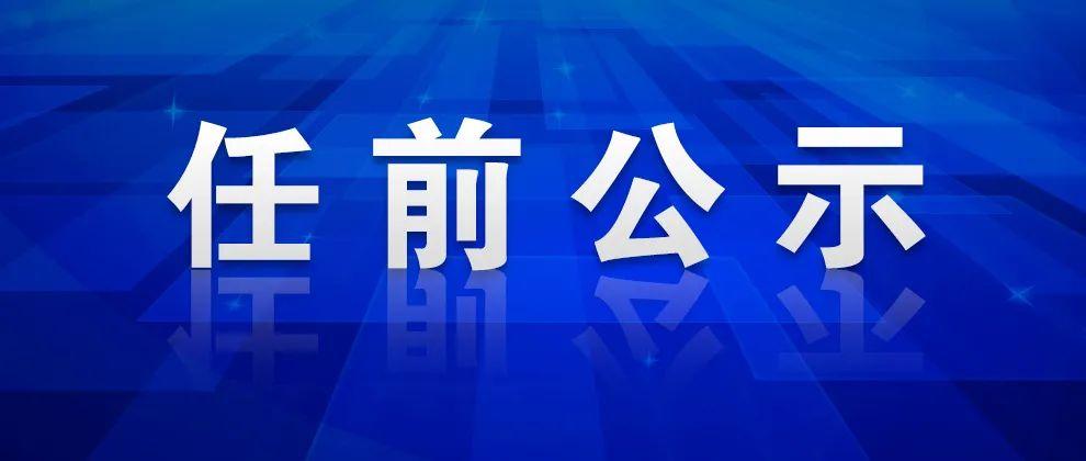 「云南州市有哪些」云南两州市发布最新人事信息,共涉及29人