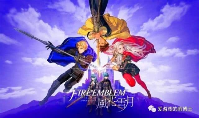 《火焰纹章:风花雪月》字体太小,被玩家吐槽,目前官方尚无反馈