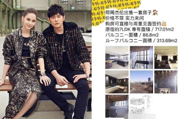 周杰伦辟谣出售东京房产,1.77亿豪宅奢华内部曝光