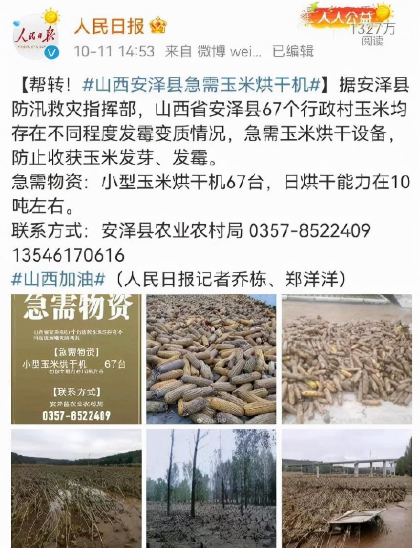 吴京谢楠为山西捐赠物资,30台收割机已到位,20台烘干机还在路上