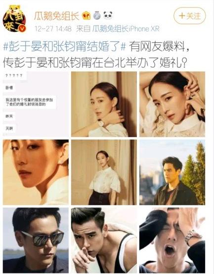 曝彭于晏与张钧甯秘密结婚,工作人员否认传闻,网友觉得他们般配