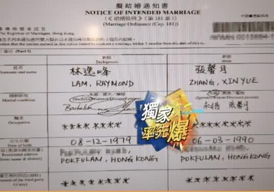 港媒曝林峯张馨月结婚登记证,张馨月积极健身,争当完美新娘