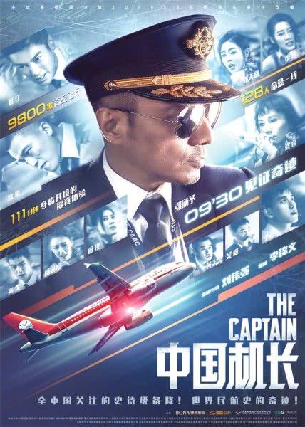 又燃又暖!《我和我的祖国》《攀登者》《中国机长》9月30日献礼上映